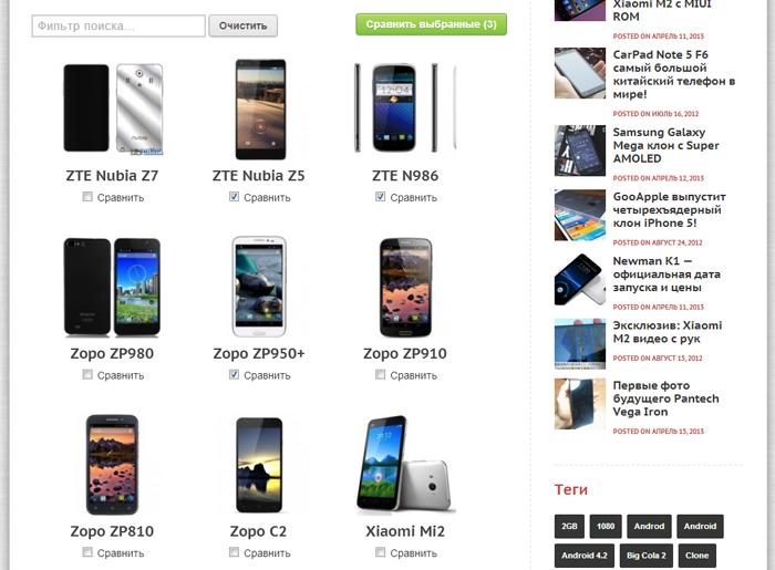 phone-compare